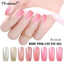 Vreml 1 шт. французский телесный цвет лак для ногтей с эффектом «кошачий глаз» УФ-гель для дизайна ногтей лак гибридные Лаки блеск розовый цвет Магнитный клей для ногтей
