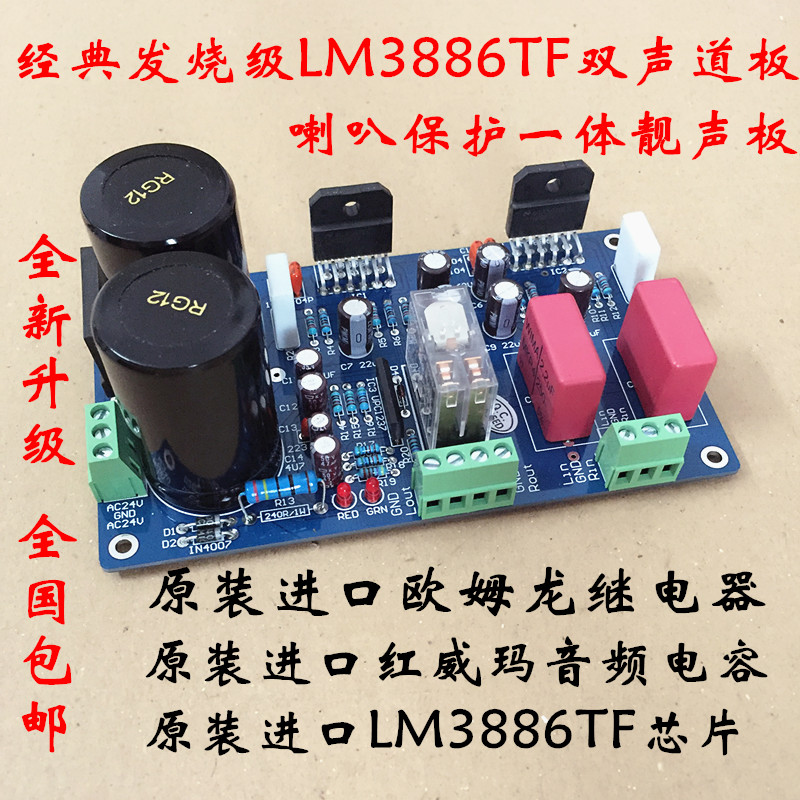 LM3886TF dual channel speaker protection integrated fever power amplifier board after the pure level 2 power amplifier finished lm4766 power amplifier board with horn protection finished