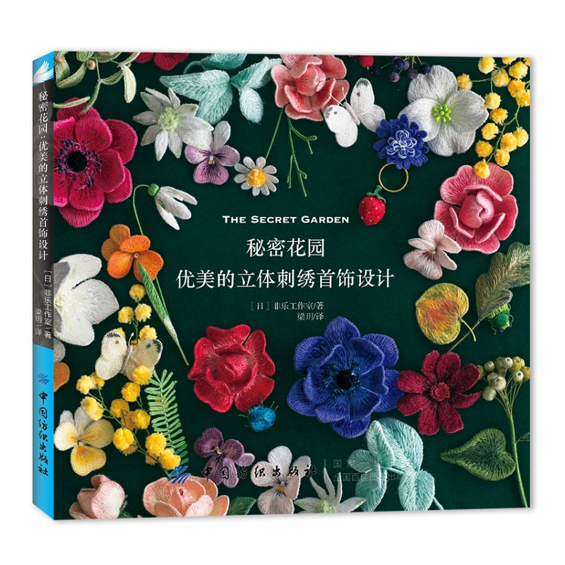 Secret Garden Beautiful 3D Embroidery Jewelry Design Book Earrings Brooches Necklace Embroidery Tutorial Book