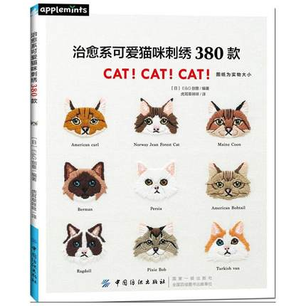 Cure cute cat embroidery 380 patterns Japanese handmade book Chinese edition korean style different flowers and plant of 50 chinese embroidery handmade art design book