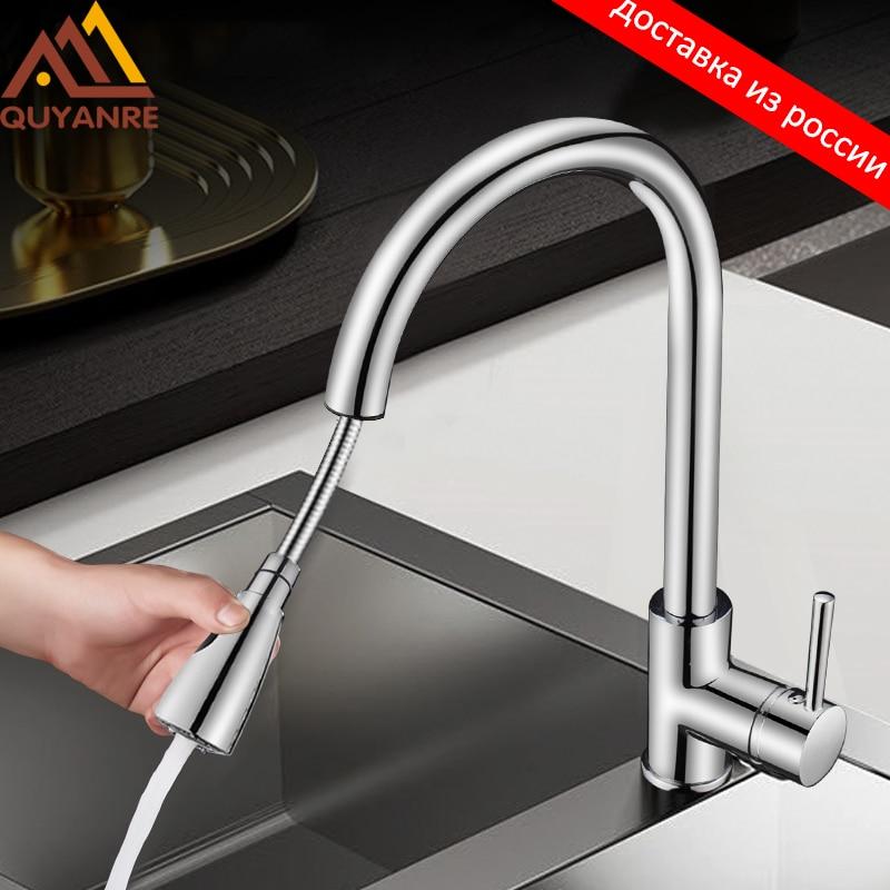 купить Quyanre RU Shipment Chrome Nickel Pull Out Kitchen Faucet With 2-way Sprayer 360 Rotation Single Handle Mixer Tap Sink Crane по цене 670.04 рублей
