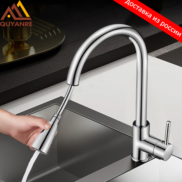 Quyanre RU Shipment Chrome Nickel Pull Out Kitchen Faucet With 2-way Sprayer 360 Rotation Single Handle Mixer Tap Sink Crane