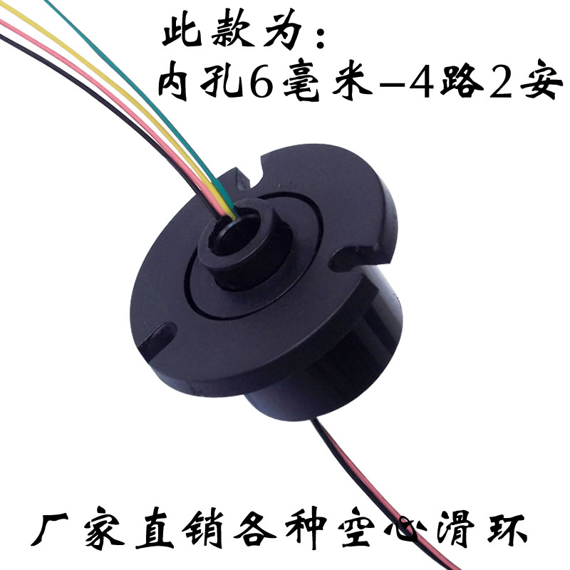 купить Pass through the conductive slip ring collector ring aperture 4mm 6mm 9mm недорого