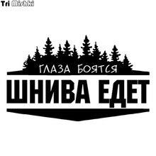 Tri Mishki 12.3*20cm 18.5*30cm forêt voiture autocollant yeux ont peur quand shniva va auto voiture autocollants HZX050