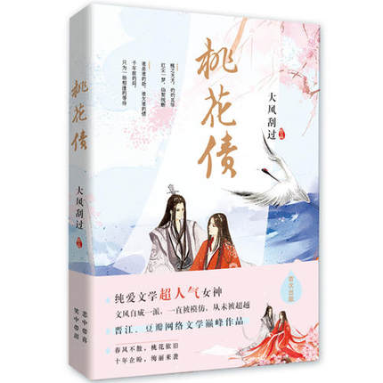 Peach Blossom Debt Tao Hua Zhai Written By Da Feng Gua Guo / Chinese Popular Novel Fiction Book