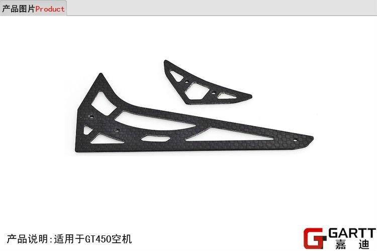 (2 PIECES/LOT) GARTT 450 Carbon Fiber Horizontal/ Vertical Tail Fin 100% Align Trex 450