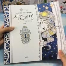 84 페이지 색칠하기 책 시간 챔버 성인을위한 색칠하기 책 스트레스 그림 낙서 책 libro colourear Adultos