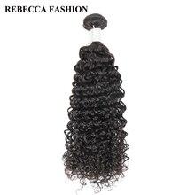 Rebecca бразильский вьющиеся волосы Комплект S 1 шт. переплетения человеческих волос для волос Salon низкий коэффициент длинные волосы pp 10% 100 г/bundle