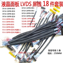 TV/LCD/LED Screen Tester Tool 18pcs/lot Screen Lines Lcd Panel Lampara Test Cables Support 7-55 Inch LVDS Interface