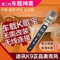 Бесплатный шопинг Tuxun K9 Автомобиль Беспроводной Караоке Микрофон Ручной КТВ Микрофон FM Караоке Микрофон для IOS, Android и Windows,