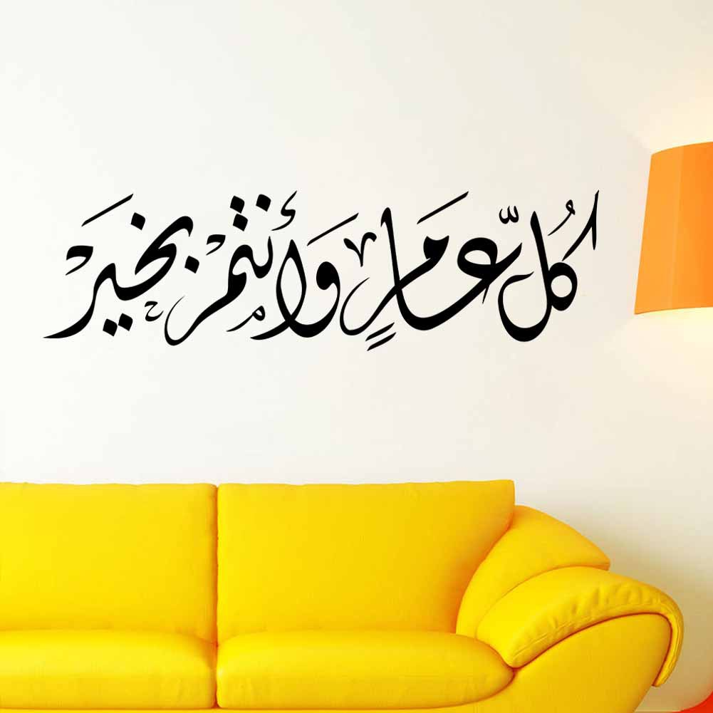 Free Ship Islamic Muslim Arabic Calligraphy Art Wall Sticker Muslim ...