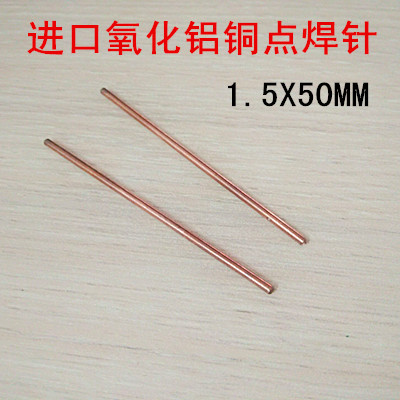 18650 Spot Welding Pin, Spot Welding DIY, Accessories, 3mm Electrode, Alumina Copper.