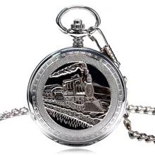 3D паровоз резьба поезд Мужские Механические карманные часы крышка брелок цепь кулон часы стимпанк для мужчин и женщин Подарки