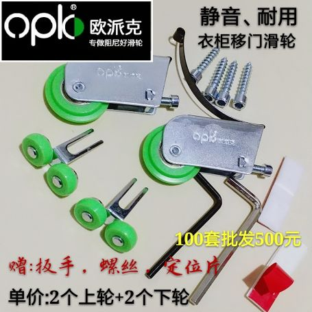1set OPK Sliding Door Pulley Next Wheel Trip Door Wheel Wardrobe Door Pulley Kitchen Sliding Door Pulley Hardware