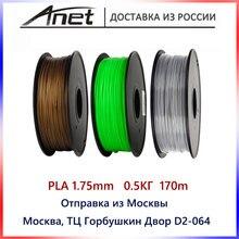 PLA! Анет 3D-принтеры 3d ручка/нити PLA/FLEX/Карбон 1,75 мм/0,5 кг 170 м/много цветов хорошее качество/экспресс-доставка из России