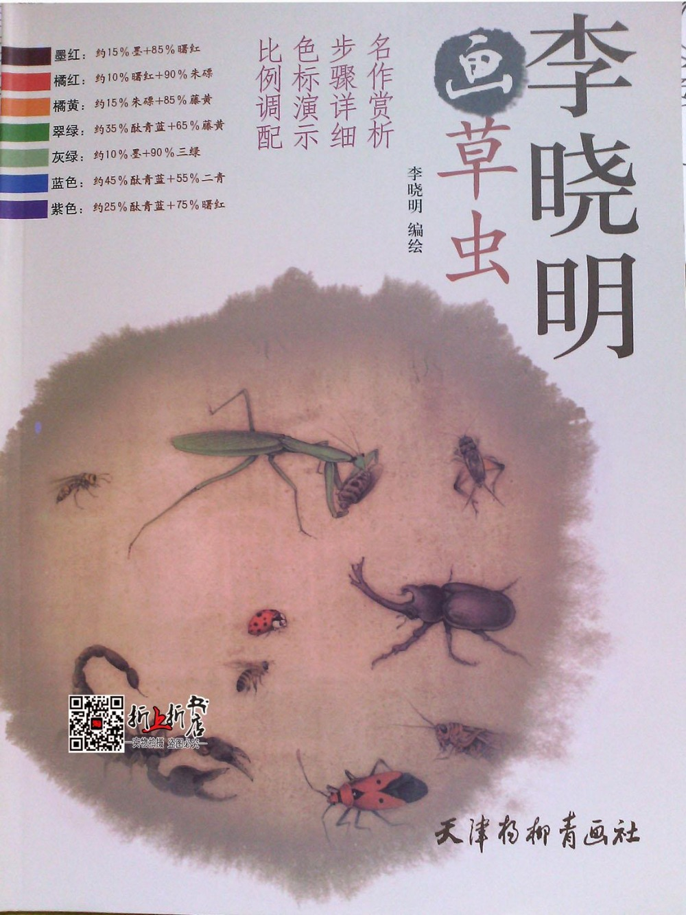₩Li Xiaoming Meticulous painting Insects Contributed papers Hua Pu ...