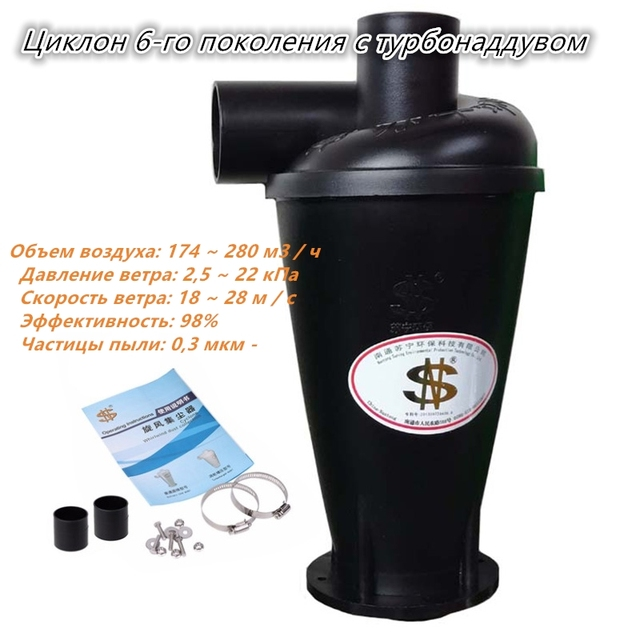 Cyclone  (Sixth generation turbocharged Cyclone) 1 piece Industrial and Household Bagless Cyclone Dust Collector