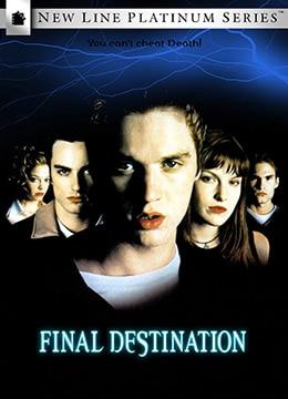 《死神来了》2000年美国,加拿大惊悚,恐怖电影在线观看