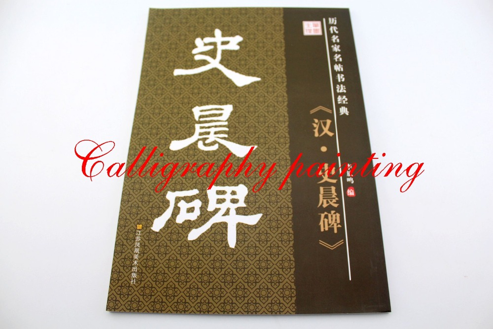 1pc Chinese Brush Calligraphy Copybook ShichenbeI Nscription Clerical Script Book