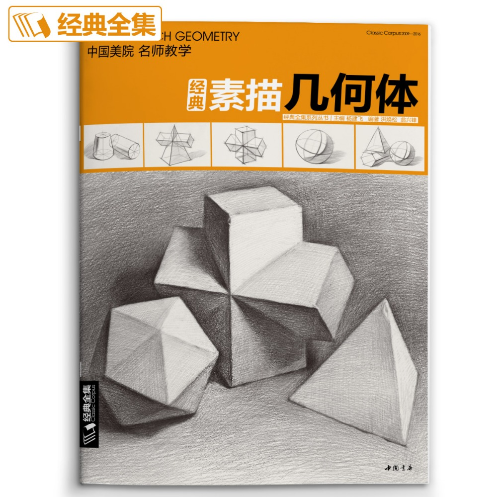 New Classic Sketch Geometry Basic tutorial book:learn to Light and dark still Geometry combination art book the primary sabreplay classic tutorial wushu book