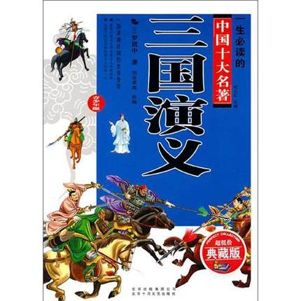 все цены на Romance of the Three Kingdoms (Teens Version) for children kids learn chinese educational book with pin yin (Chinese Edition) онлайн