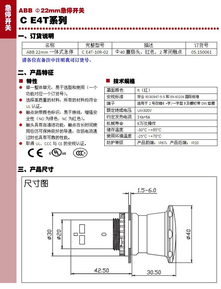 [SA] original 22 мм, и аутентичный с один-кнопка аварийного останова CE4T-10R-02 вращения снижение 2NC- 10 шт./лот