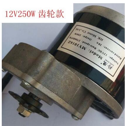 Permanent Magnet DC Brush Reduction MY1016Z2 with 9 Teeth gear for 12V 250W Electric Vehicle Motor
