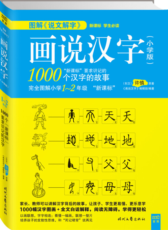 Chinese character books for beginners  Easy Learning 1000 Chinese character with graphics pictures|  - title=