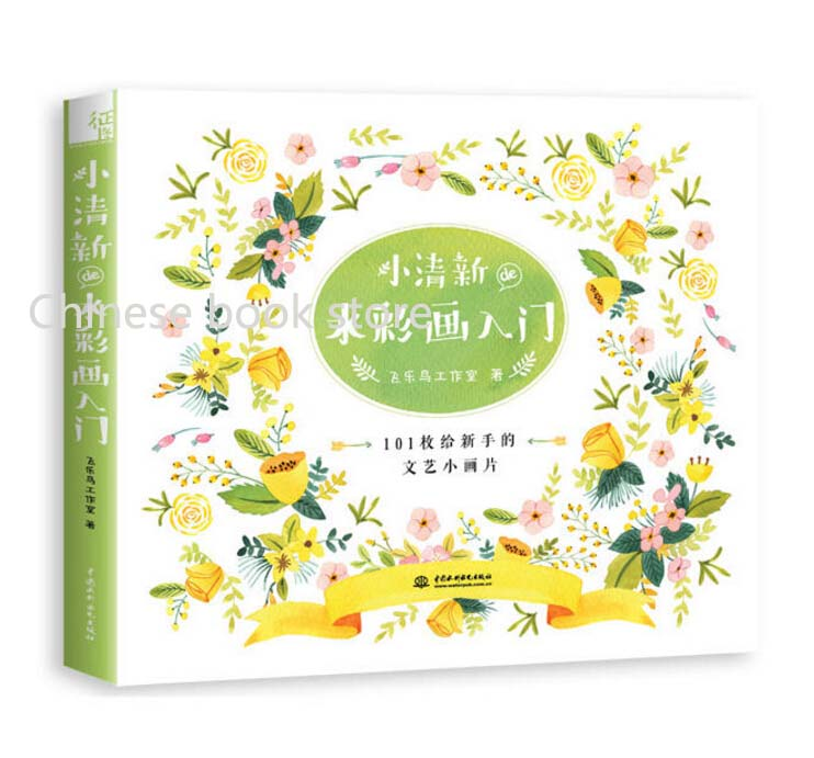 Careful New Watercolor Drawing Entry Book Beginners Color Pencil Techniques Tutorial Book Chinese Art Books Fei Yue Birds Newests Work Office & School Supplies