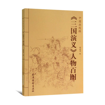 Hundred  Characters In The Romance Of The Three Kingdoms Tradition  Painting Art Book For Adults Relaxation And Anti-Stress