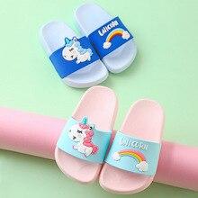 Новинка; детские тапочки для мальчиков и девочек; летние домашние детские пляжные тапочки; нескользящая домашняя обувь с милым рисунком единорога