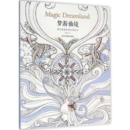 Magic Dreamland coloring book adults anti stress coloring painting book for adults kids girks coloring of trees
