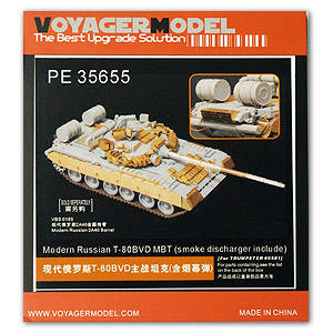 KNL HOBBY Vogager Model PE35655 T-80BVD main battle tank upgrade metal etching parts knl hobby voyager model pea100 m1126 stricker wheeled armored vehicles with additional fence armor metal etching sheet