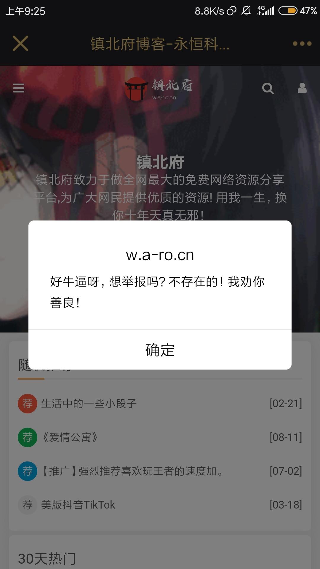 在QQ上推广网站防止被举报的代码、隐藏QQ上的网页举报入口