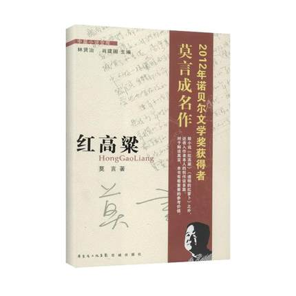 Red Sorghum Hong Gao Liang (Chinese Edition) Written By Mo Yan In Chinese