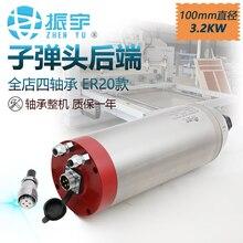 AC220V/380V Engraving Electromechanical Spindle Water-cooled 3.2kw Motor100mm Four Bearing Stone Machine Parts