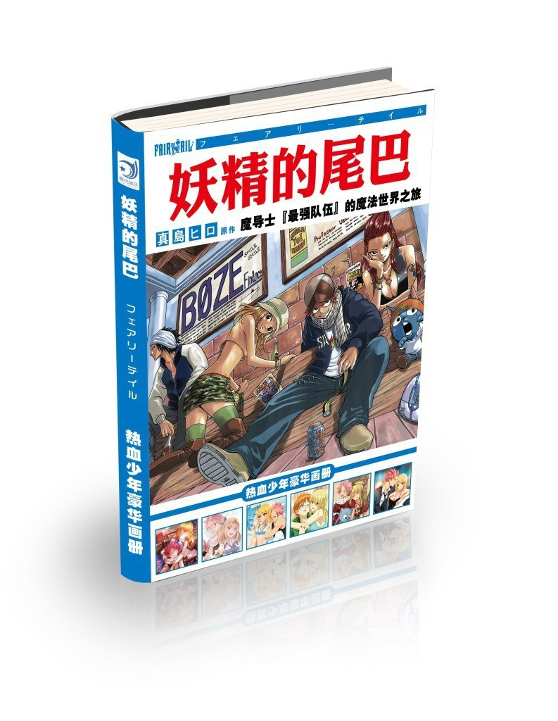 2016 Fairy Tail Art book Limited Edition Collector's Edition picture album Cartoon paintings Anime photo album lee seung gi 3rd album break up story release date 2007 08 17 kpop album