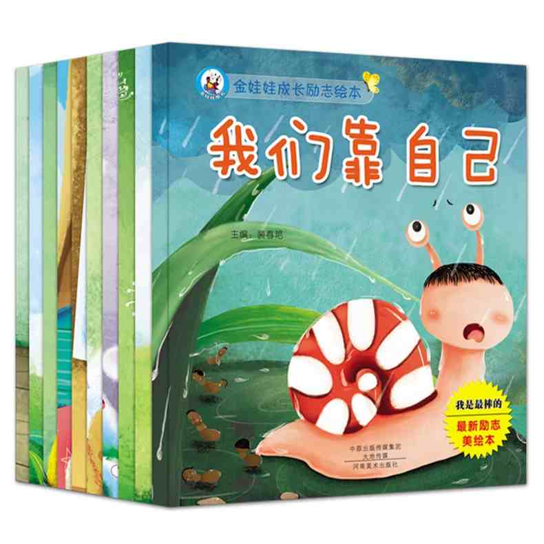 Chinese Inspiring Baby Picture Book Growth Parent Short Stories Books Developing Good Habits For Toddler Age 3-6 ,10 Books/set