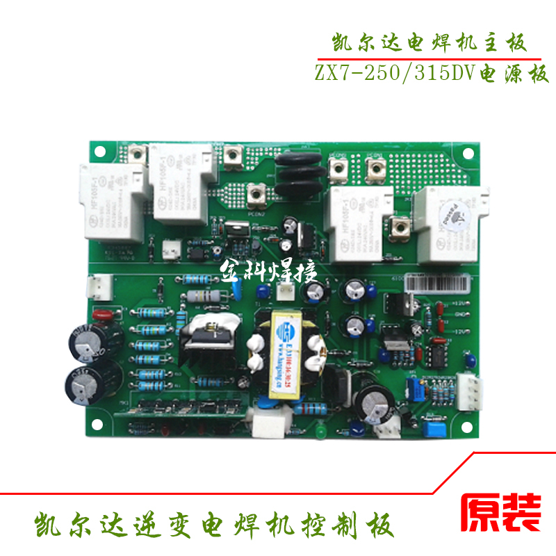 все цены на ZX7-250/315DV Inverter DC Welding Machine Manual Welding Machine Control Circuit Motherboard Power Board онлайн