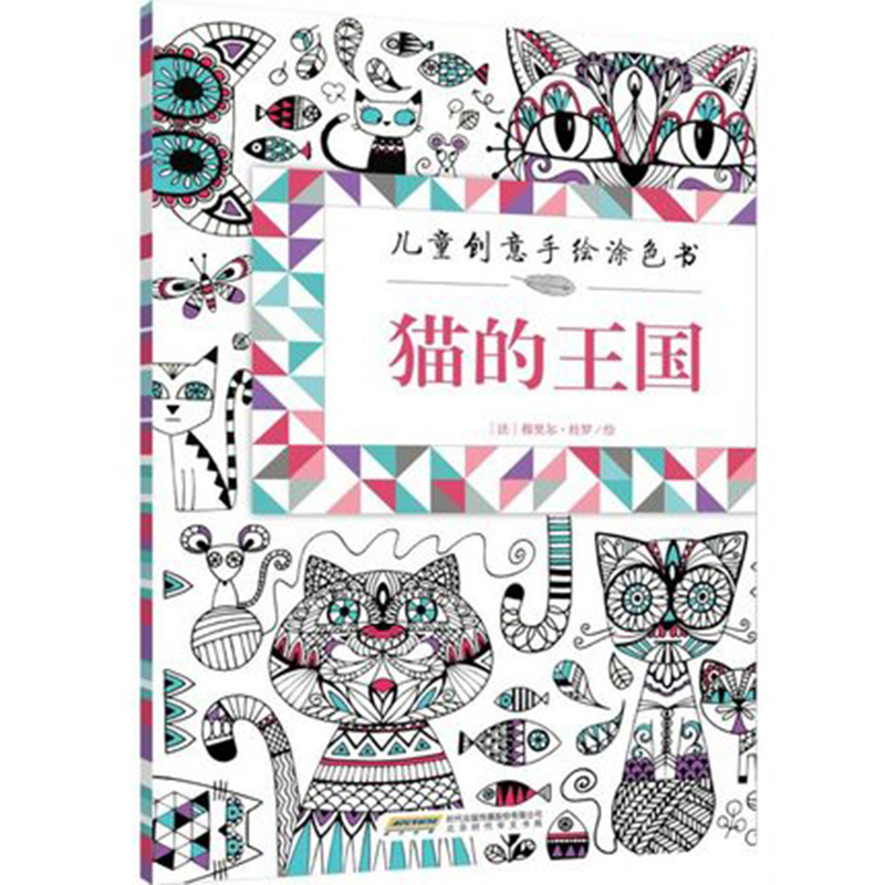 New Best Selling Cat Kingdom Secret Garden Series Adult Coloring Book Coloring Books Decompression Adult Coloring Books