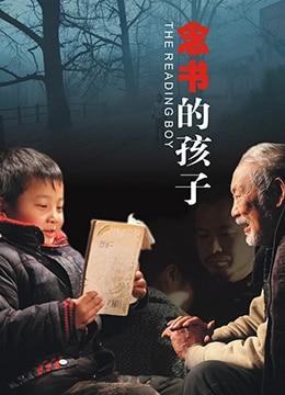 《念书的孩子》2012年中国大陆剧情,儿童电影在线观看