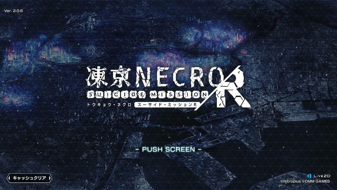 【珍藏】凍京NECRO:绝命行动R HD全动态合集 视频版+CG版★强烈推荐!【560M】