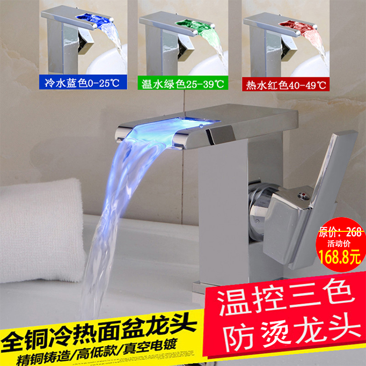 Basin Faucets Chrome Finished LED Waterpower Electricity Generation Luminescence Mix Tap Waterfall Hot Cold Basin Tap YD-008Basin Faucets Chrome Finished LED Waterpower Electricity Generation Luminescence Mix Tap Waterfall Hot Cold Basin Tap YD-008