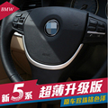 Chrome Steering Wheel sequins Cover Trim Car Styling for BMW 5/7 Series GT 520LI 525LI  Interior Decoration Sequins Accessories