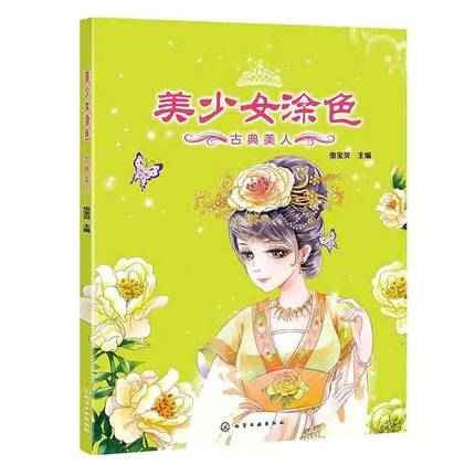 Adult children coloring book about ancient beauty girls ladies