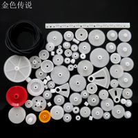 81 Kinds Of Rack And Pinion Gear Bag Toy Model Pulley Plastic Worm Gear For Reducer