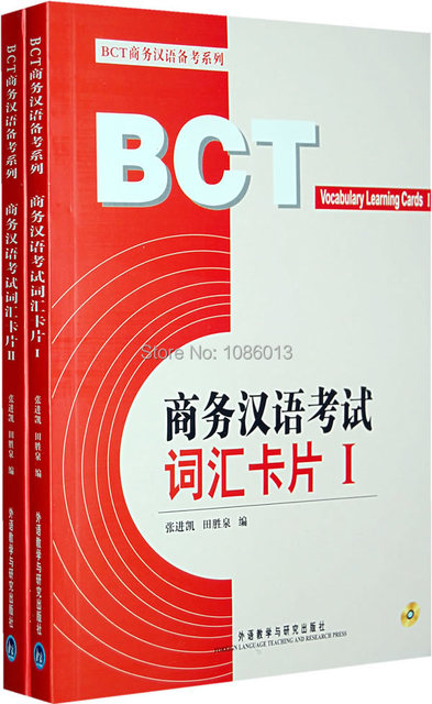 Learning chinese language book bct business chinese test words and learning chinese language book bct business chinese test words and expressions cards two colourmoves