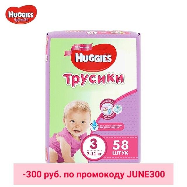 Трусики-подгузники Huggies для девочек 7-11 кг (размер 3) 58 шт