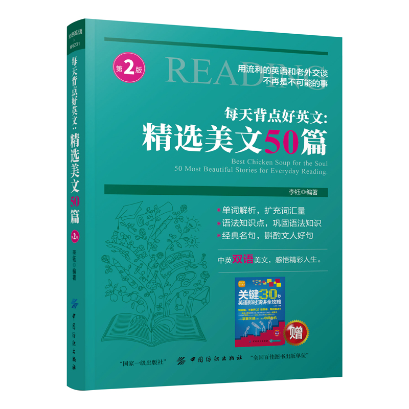 Reading English Every Day Book:English Short Story Reading Books (chinese And English) Junior And High School Extracurricular