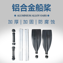one pair of aluminum dinghy kayaks paddles  for rubber boat  , reinforce inflatable dinghy paddles
